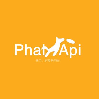 PhalApi创新项目